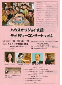 加古川コンサート2019