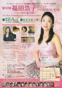第12回福田浩子ソプラノクリスマスコンサート