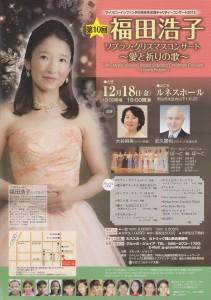 福田浩子ソプラノクリスマスコンサート