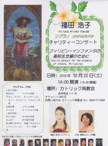 福田浩子ソプラノチャリティーコンサート呉