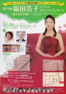 福田浩子ソプラノクリスマスコンサート2016