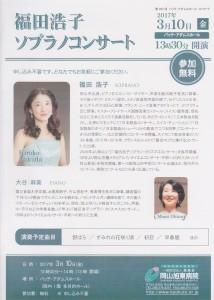 旭東病院コンサート2017