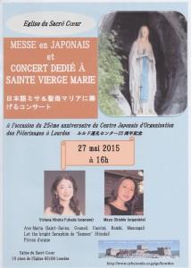 聖母マリアに捧げるコンサート