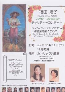 呉教会コンサート
