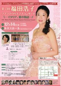 第13回福田浩子ソプラノクリスマスコンサート