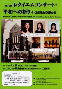 レクイエムコンサート・平和への祈り1